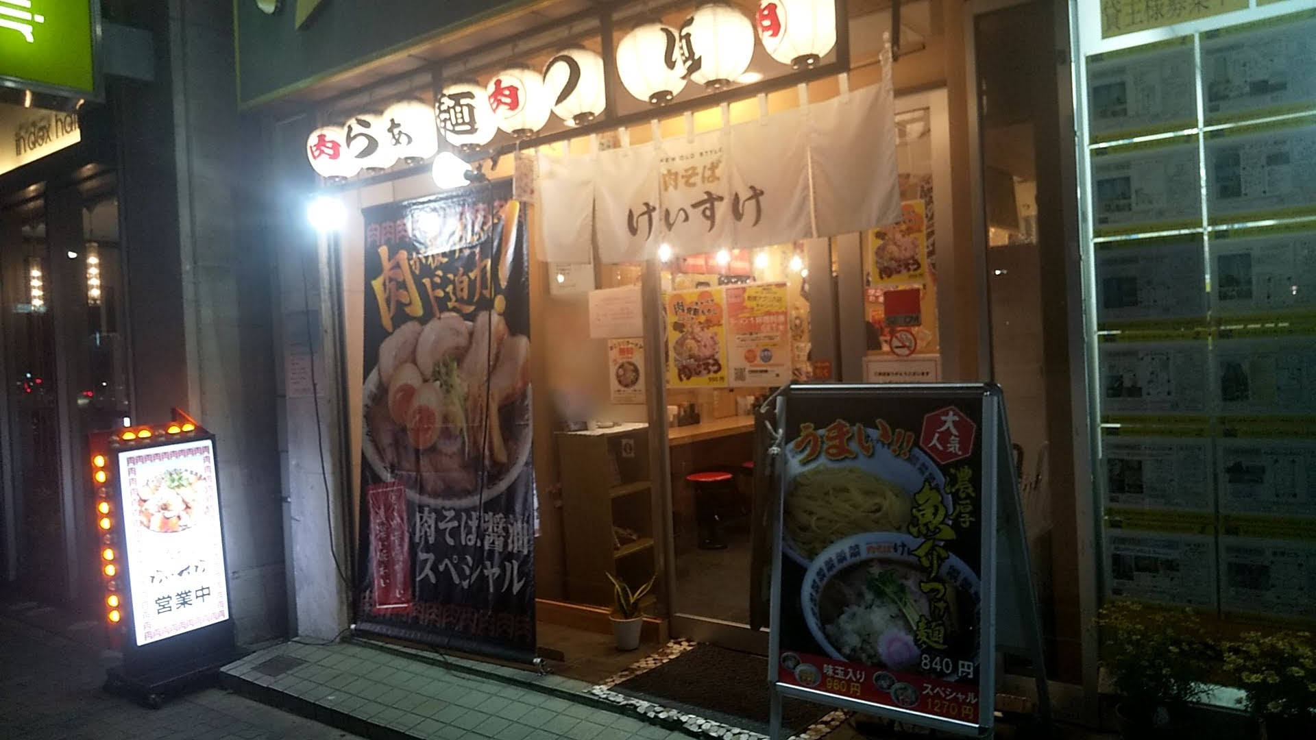 肉そばけいすけ錦糸町店の外観