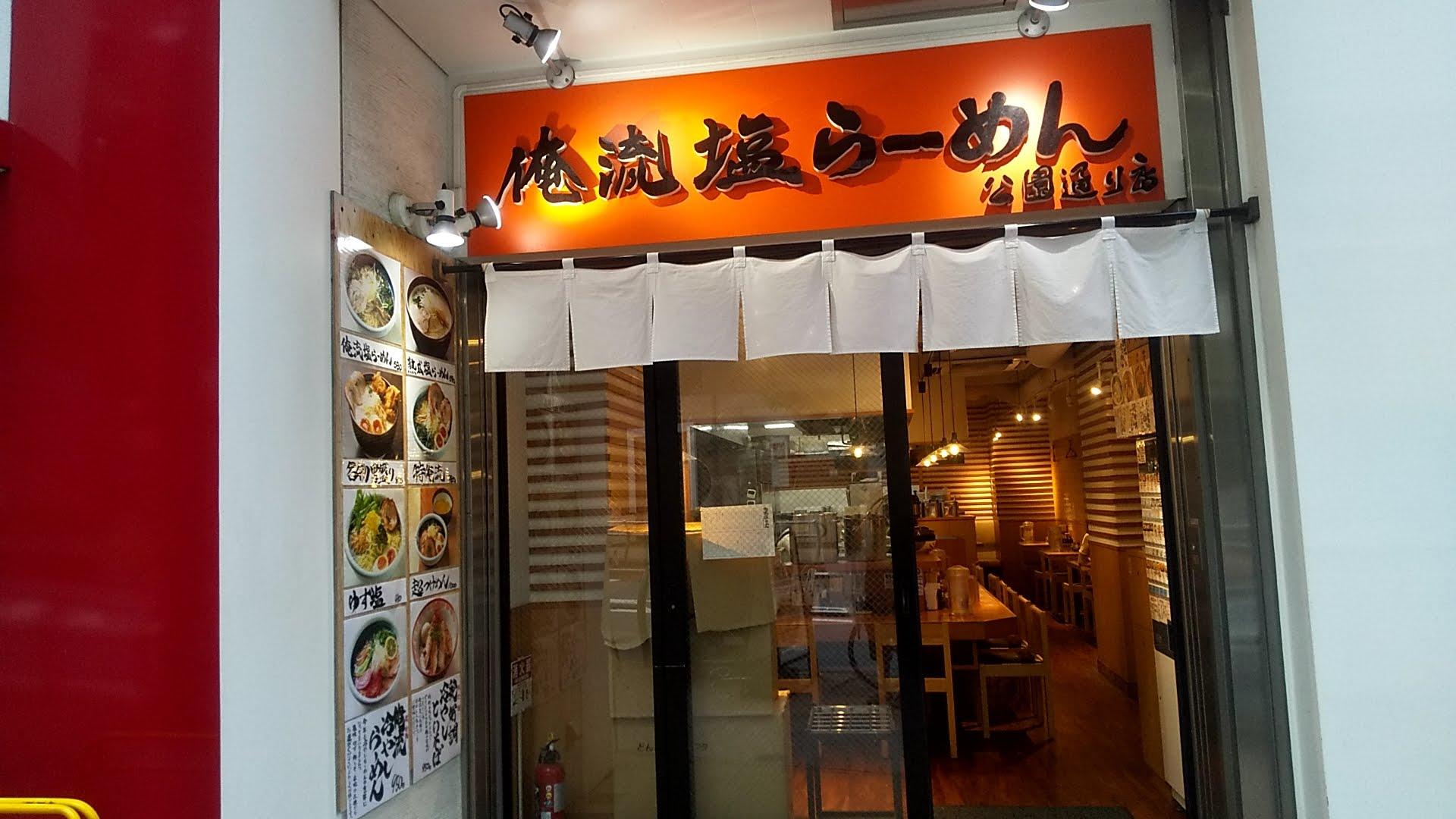 俺流塩ラーメン渋谷公園通り店の外観
