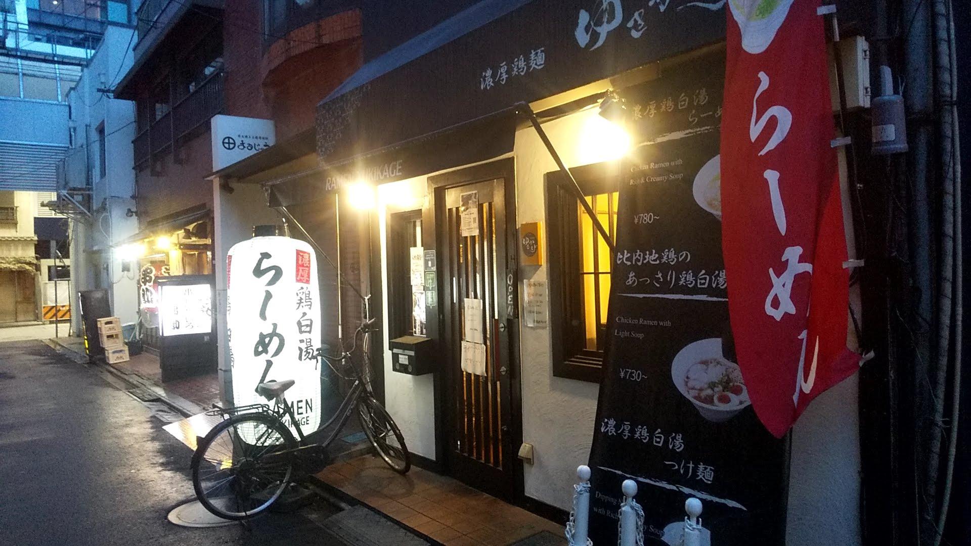 ゆきかげ浅草店の外観