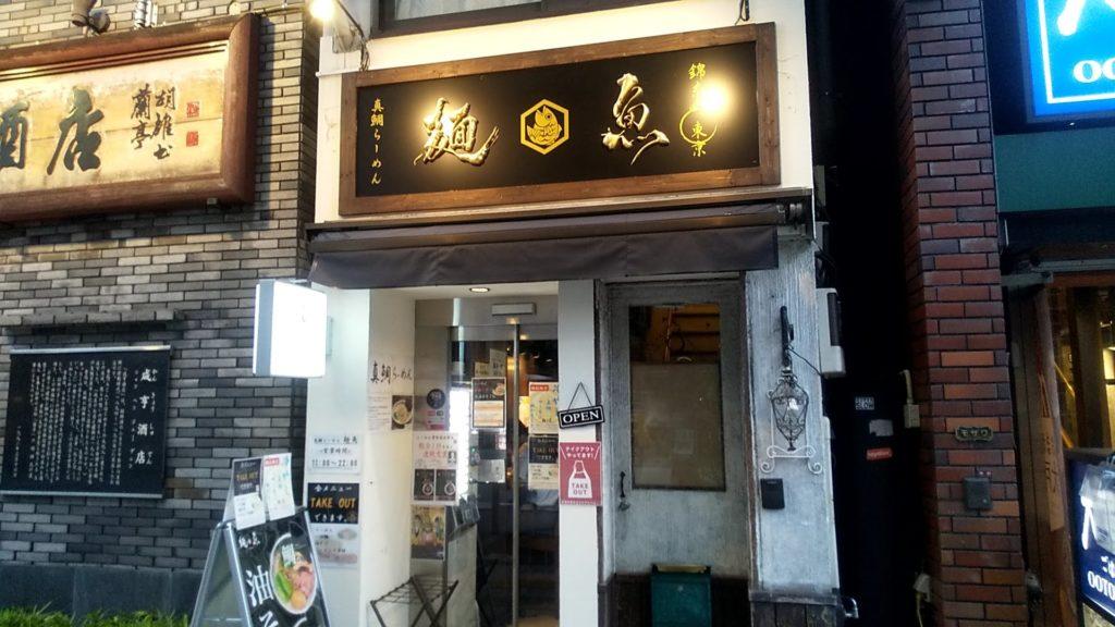 麺魚神保町店の外観