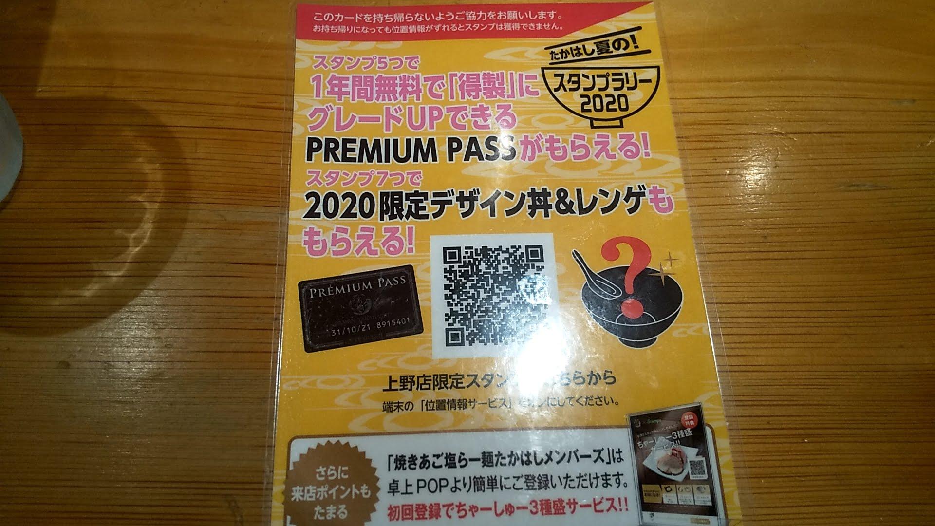 たかはし上野店でやっているキャンペーンのチラシ