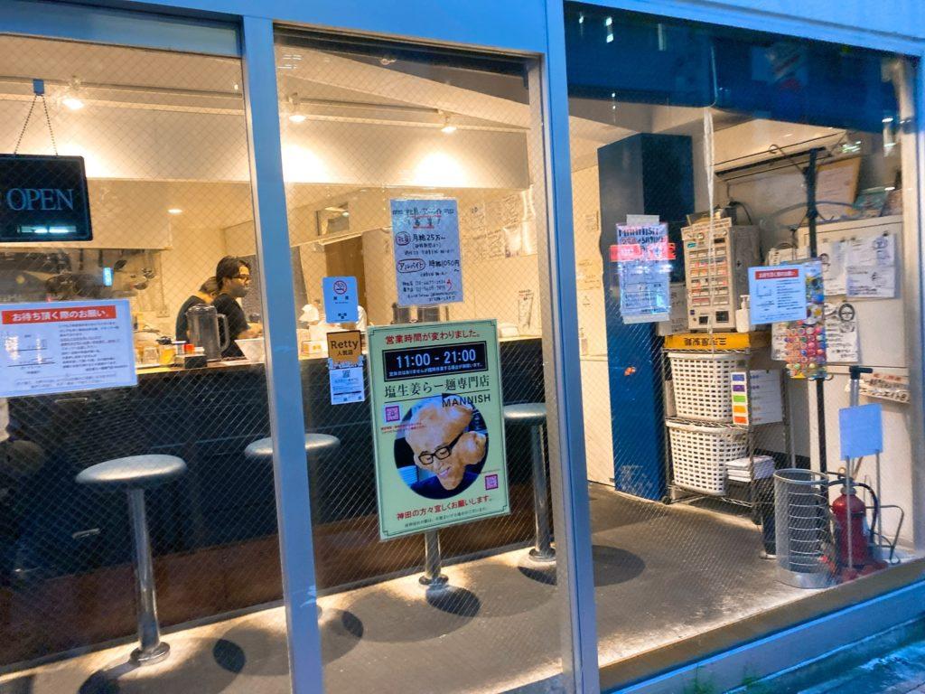 塩生姜らー麺専門店MANNISHの外観写真