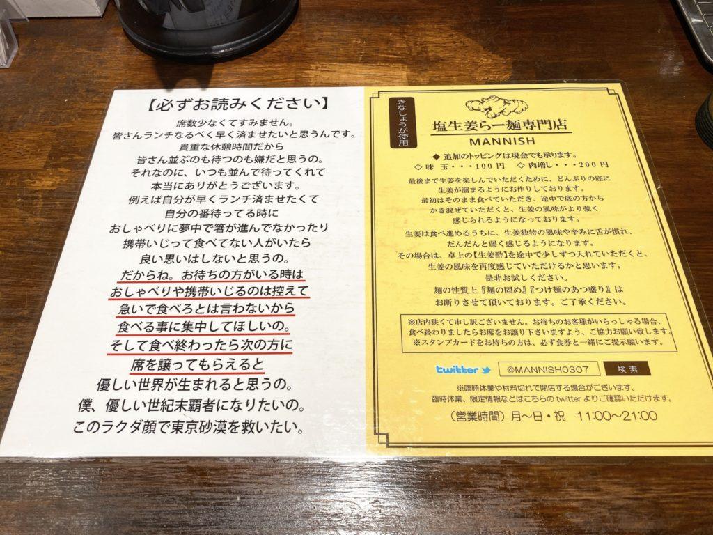 塩生姜らー麺専門店MANNISHの卓上の案内の写真