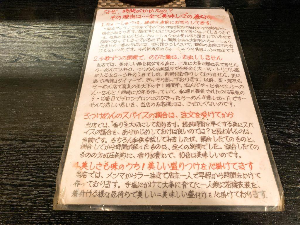 麺屋永吉花鳥風月のこだわり