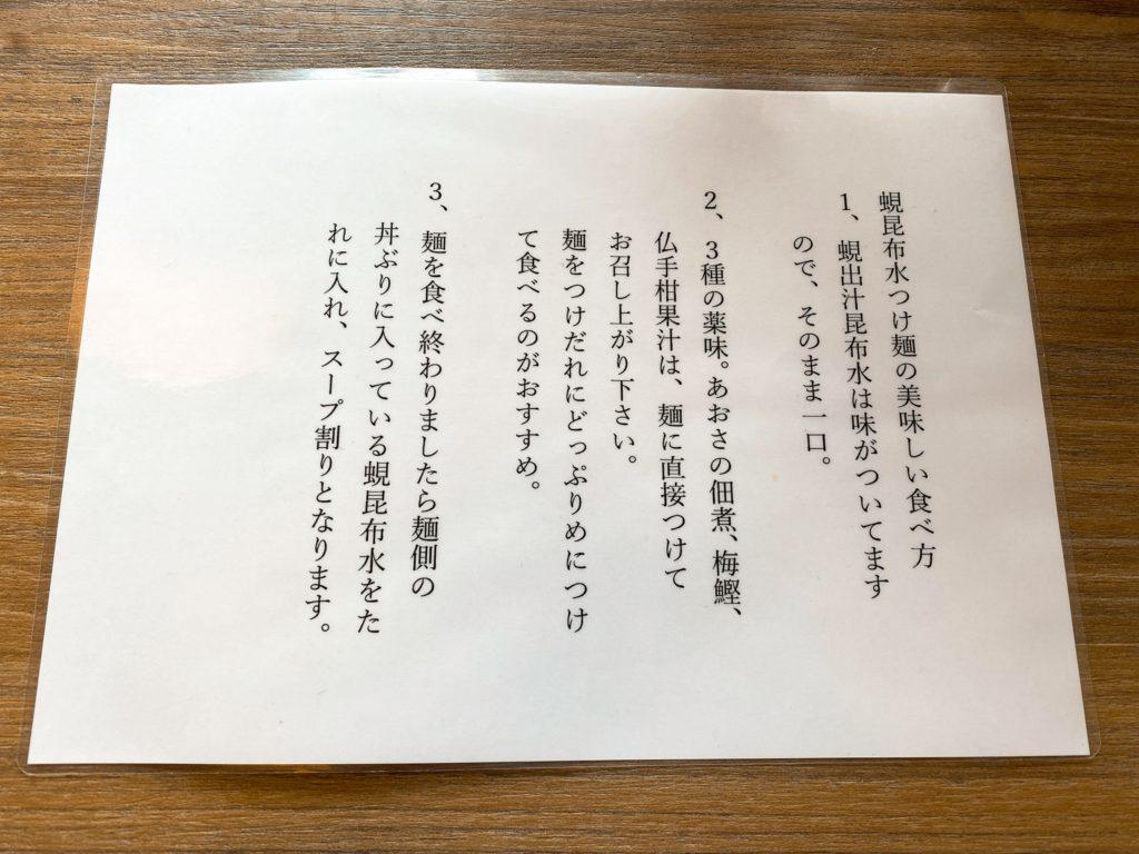 和渦Tokyoの美味しいつけ麺の食べ方