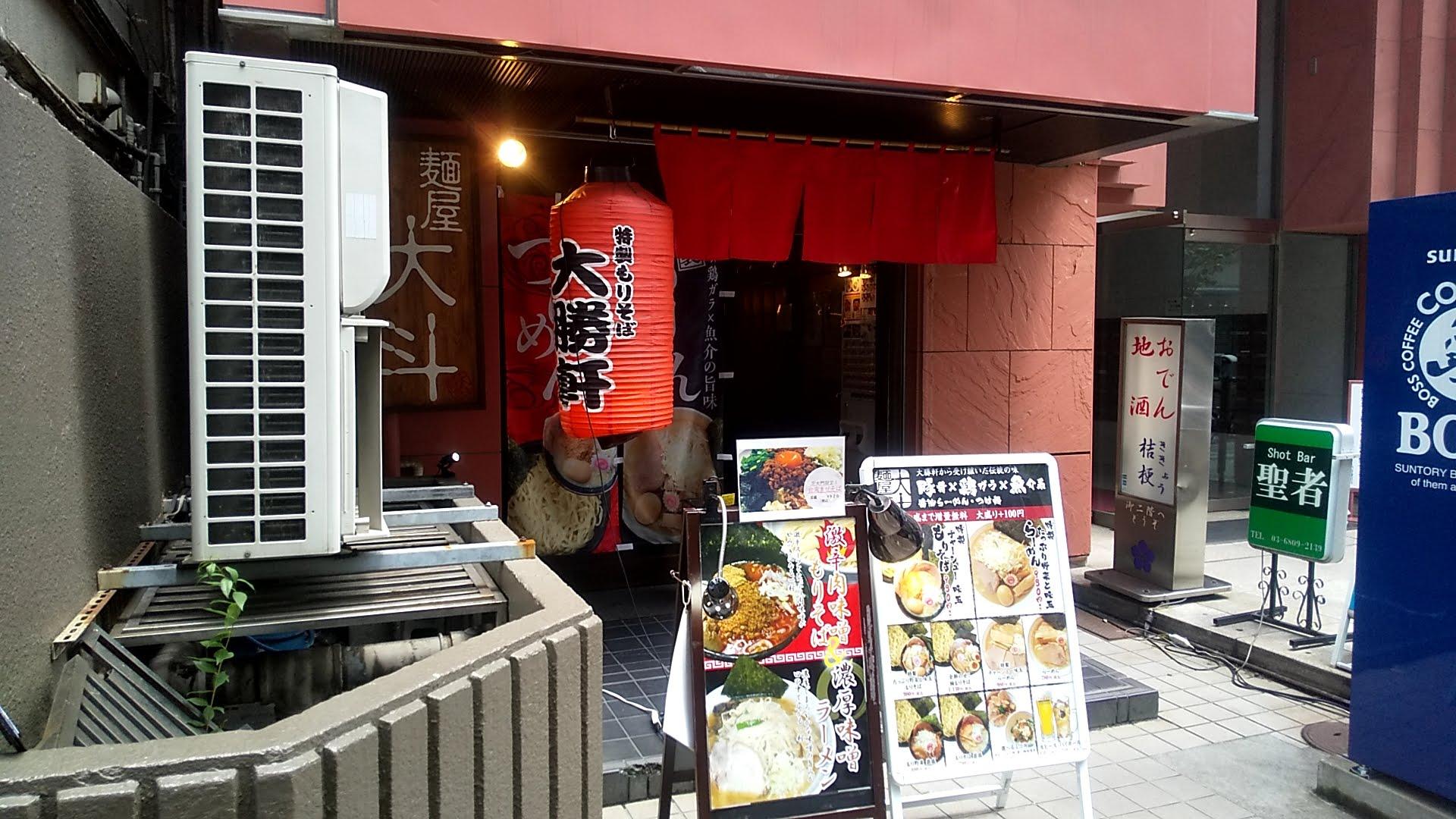 麺屋大斗大門店の外観