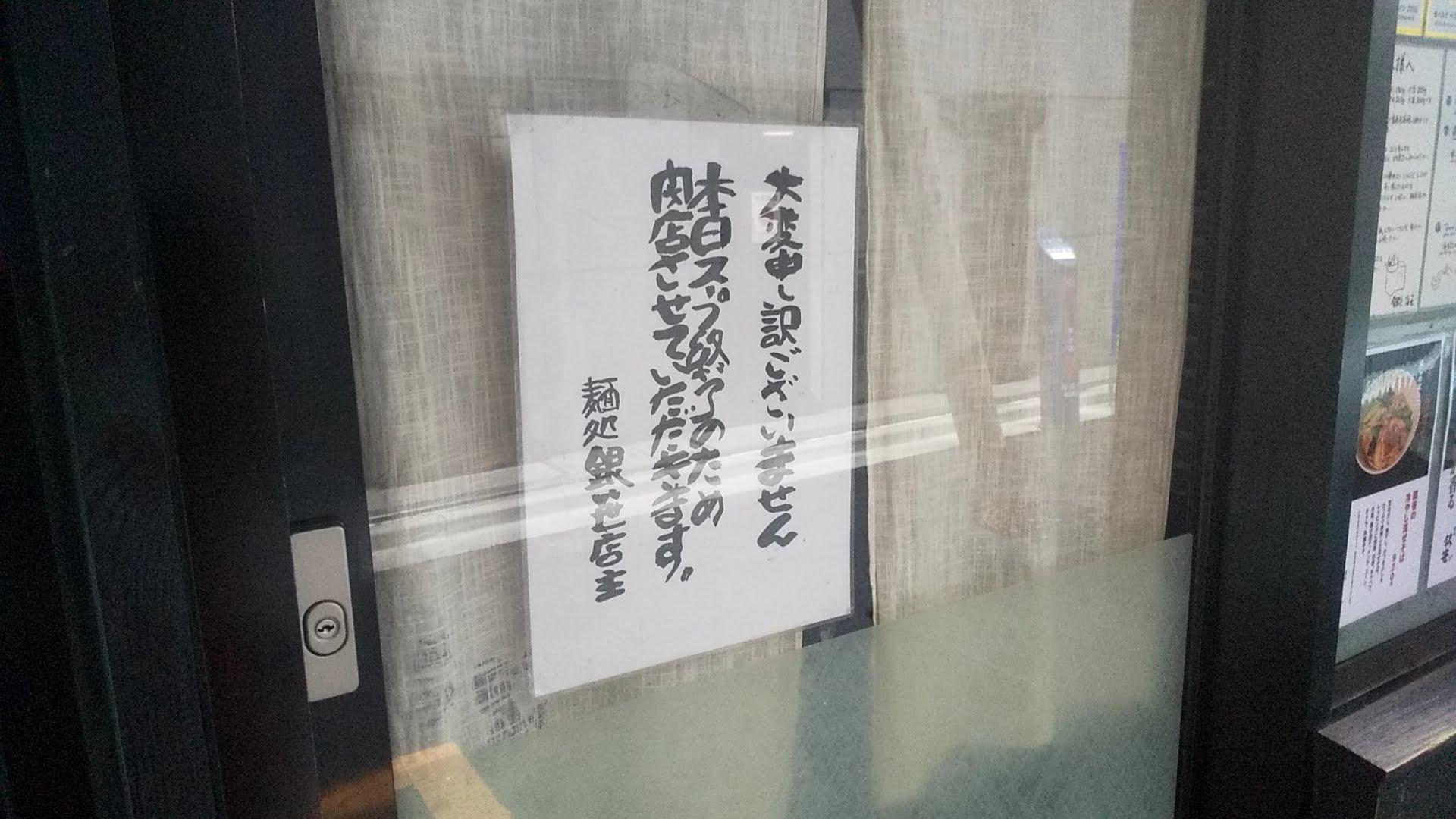 休みの銀笹