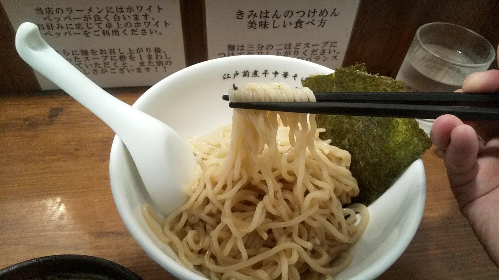 江戸前煮干し中華そばきみはん総本店の梅香る特製煮干しつけ麺の麺だけで食べる写真
