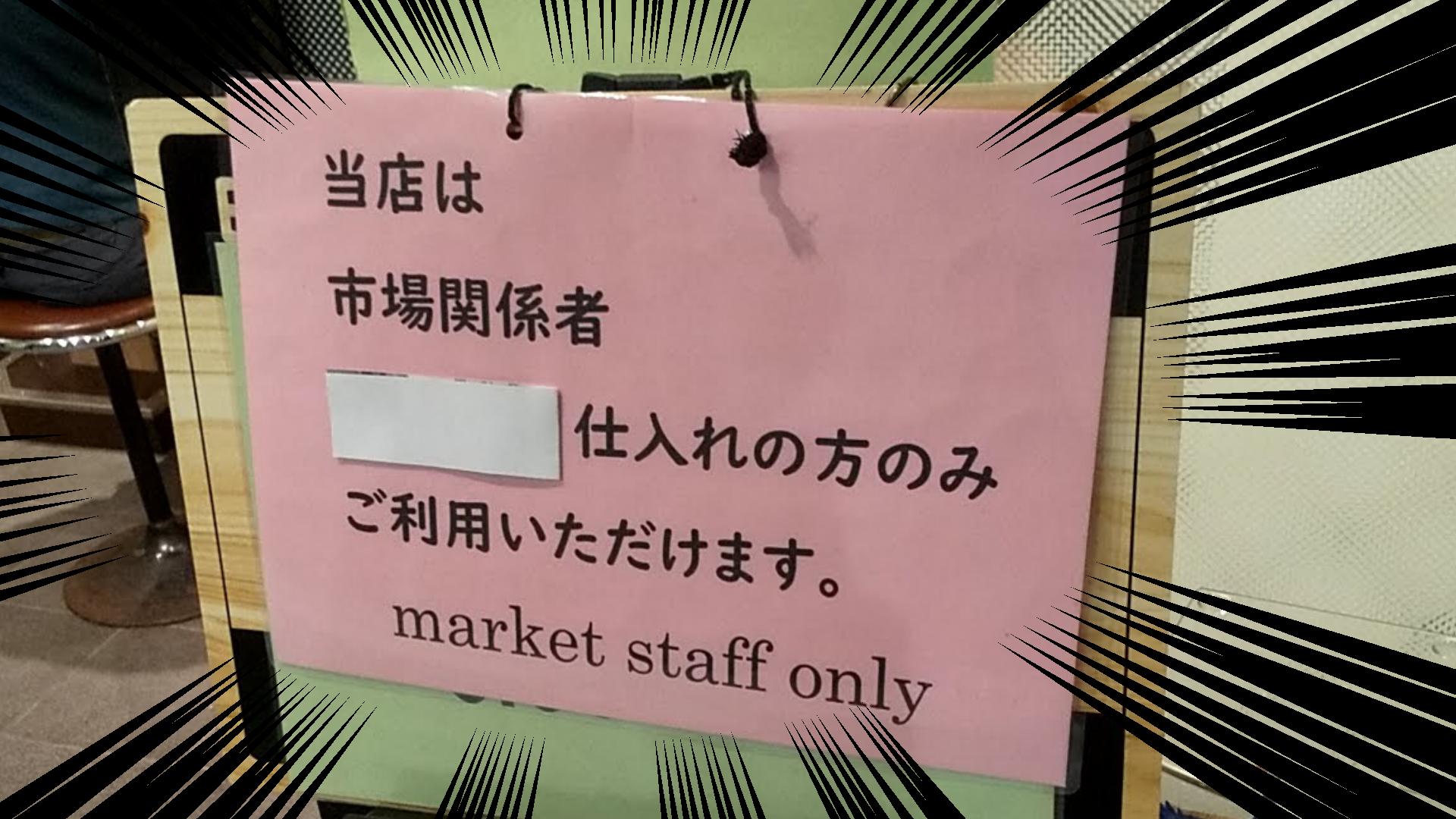 ふぢの入り口の注意書きの写真のアップ