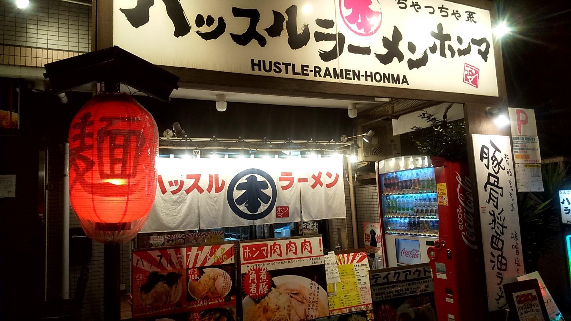 ハッスルラーメンホンマ亀戸店の外観の写真
