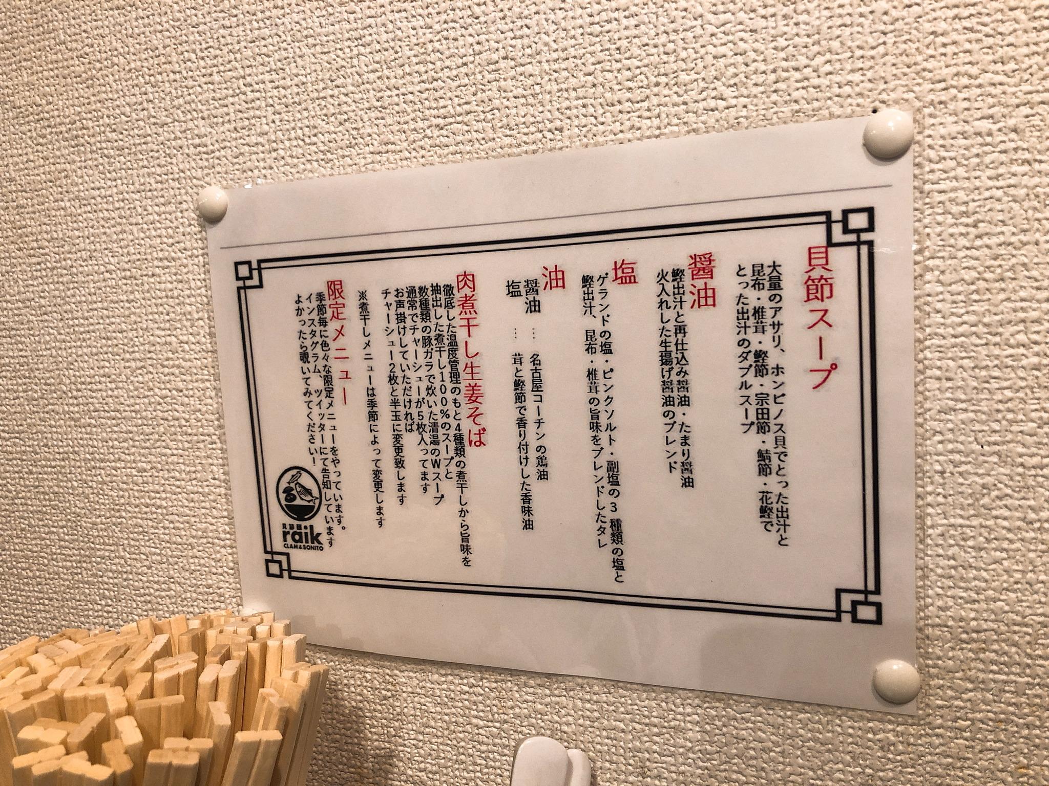 貝節麺raikのメニュー写真