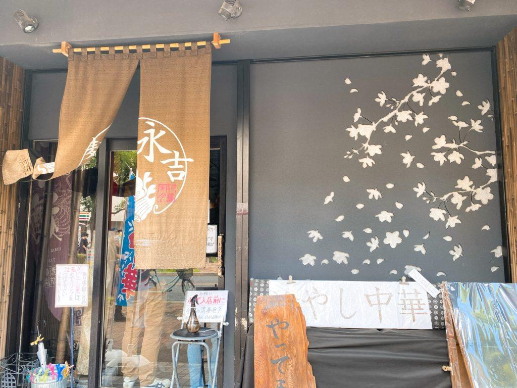 麺屋永吉花鳥風月の外観