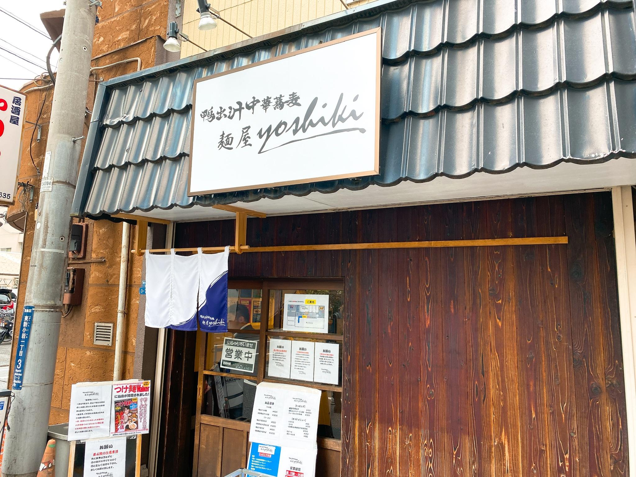 麺屋yoshikiの外観写真
