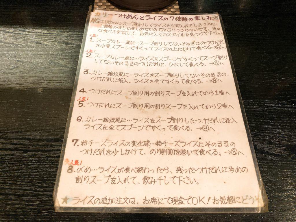 麺屋永吉花鳥風月の美味しいつけ麺の食べ方