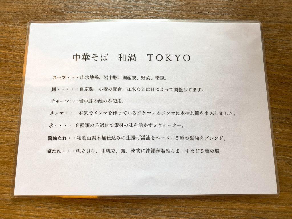 和渦Tokyoの食材案内