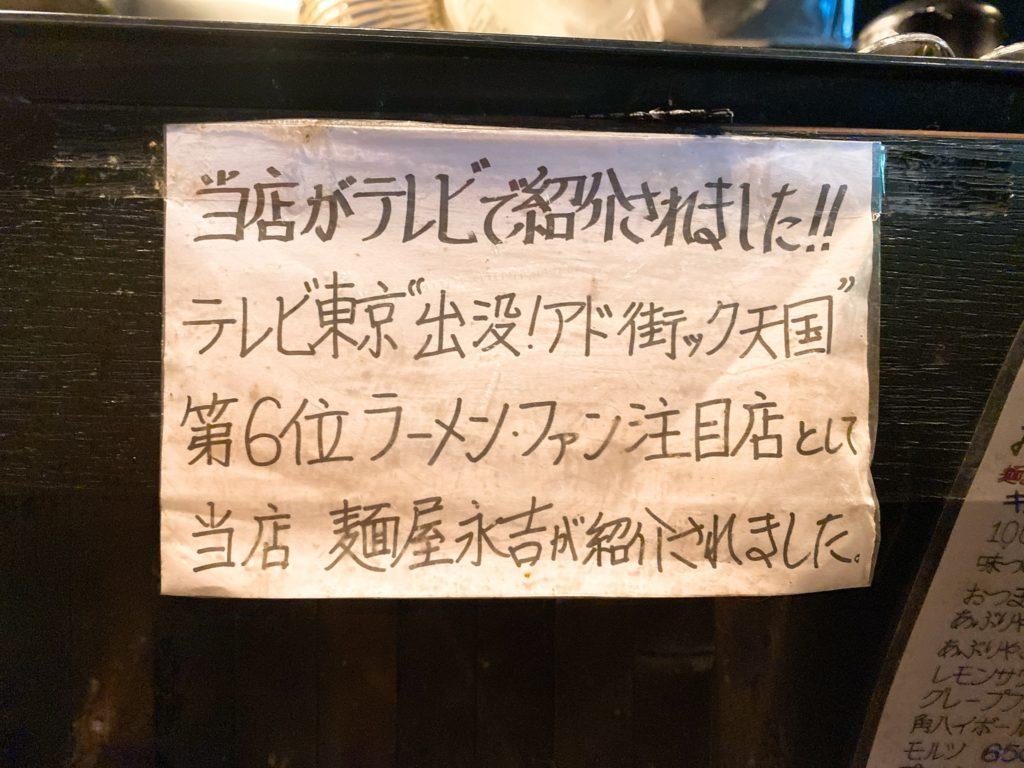 麺屋永吉花鳥風月はテレビで紹介されました
