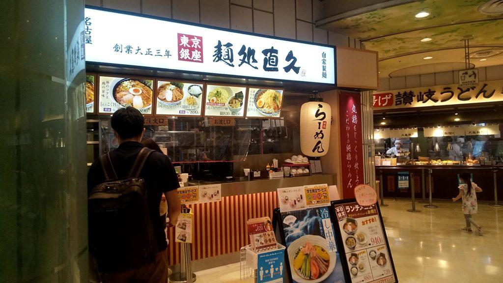 麺処直久錦糸町店の外観