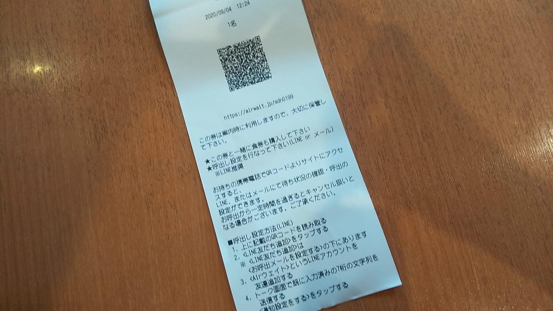 多賀野の整理券の写真