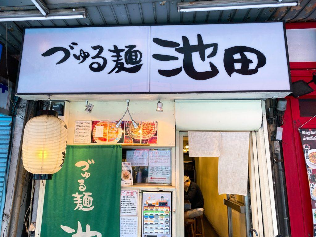 づゅる麺池田の外観