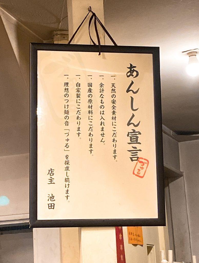 づゅる麺池田のあんしん宣言