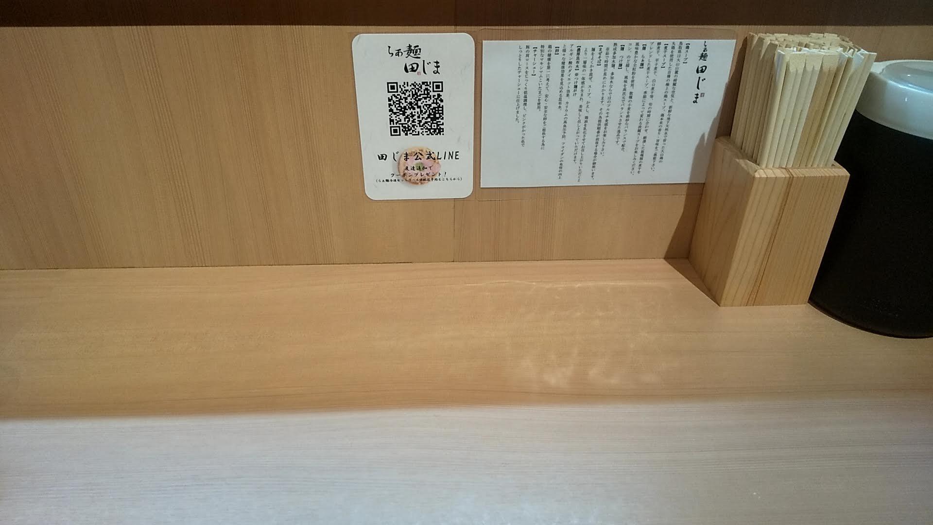 らぁ麺田じまの卓上の写真