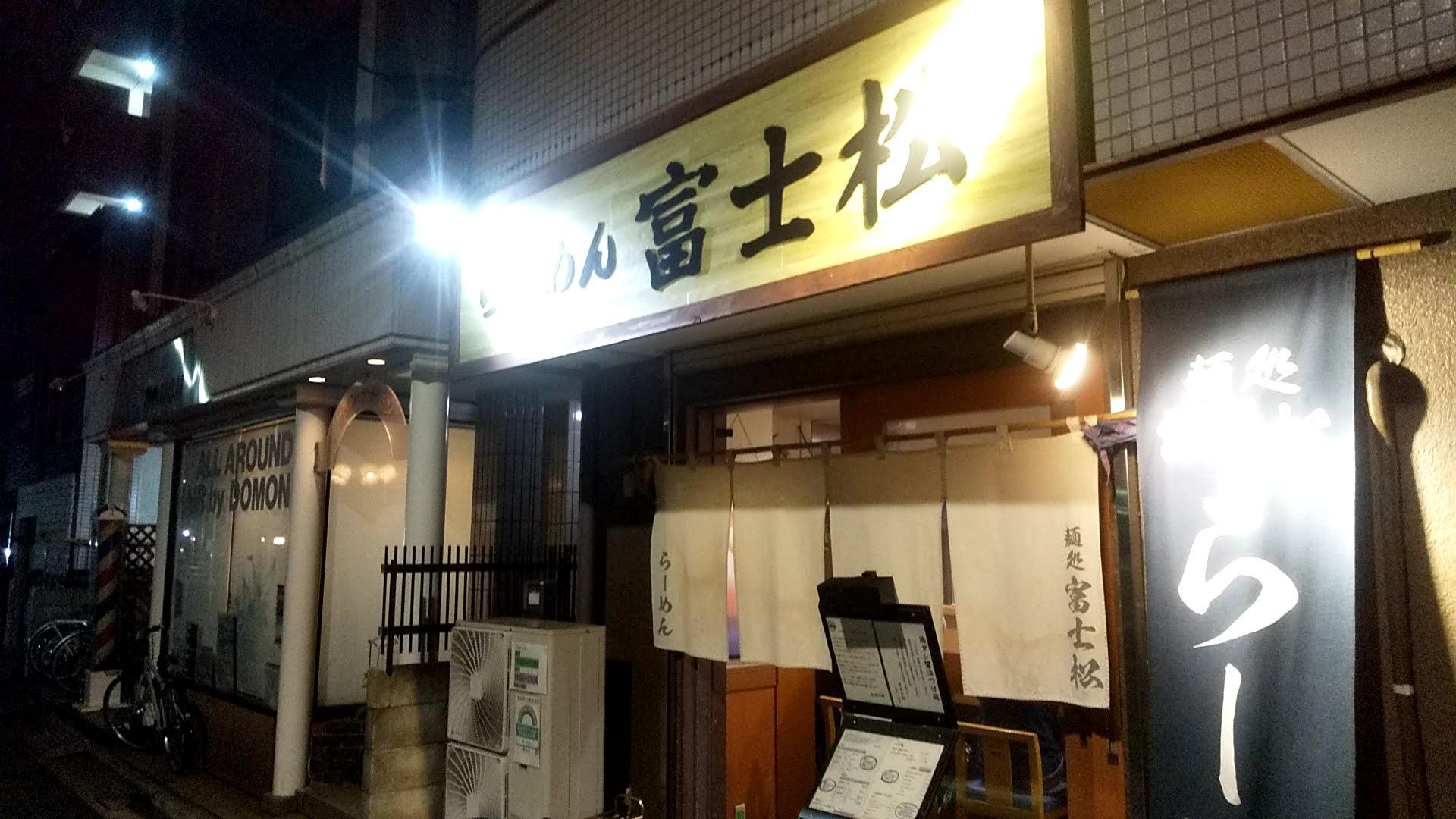 麺処富士松の外観の写真