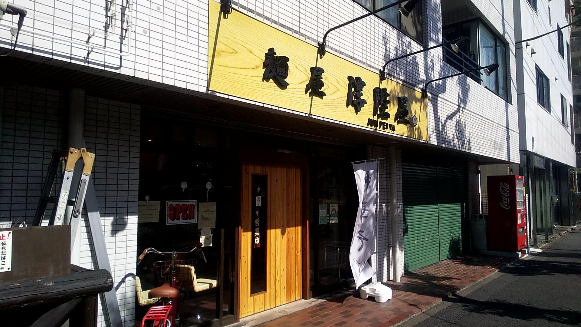 麺屋淳陛屋の外観の写真