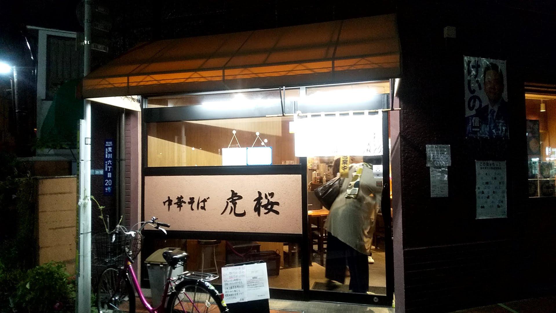 中華そば虎桜の外観写真