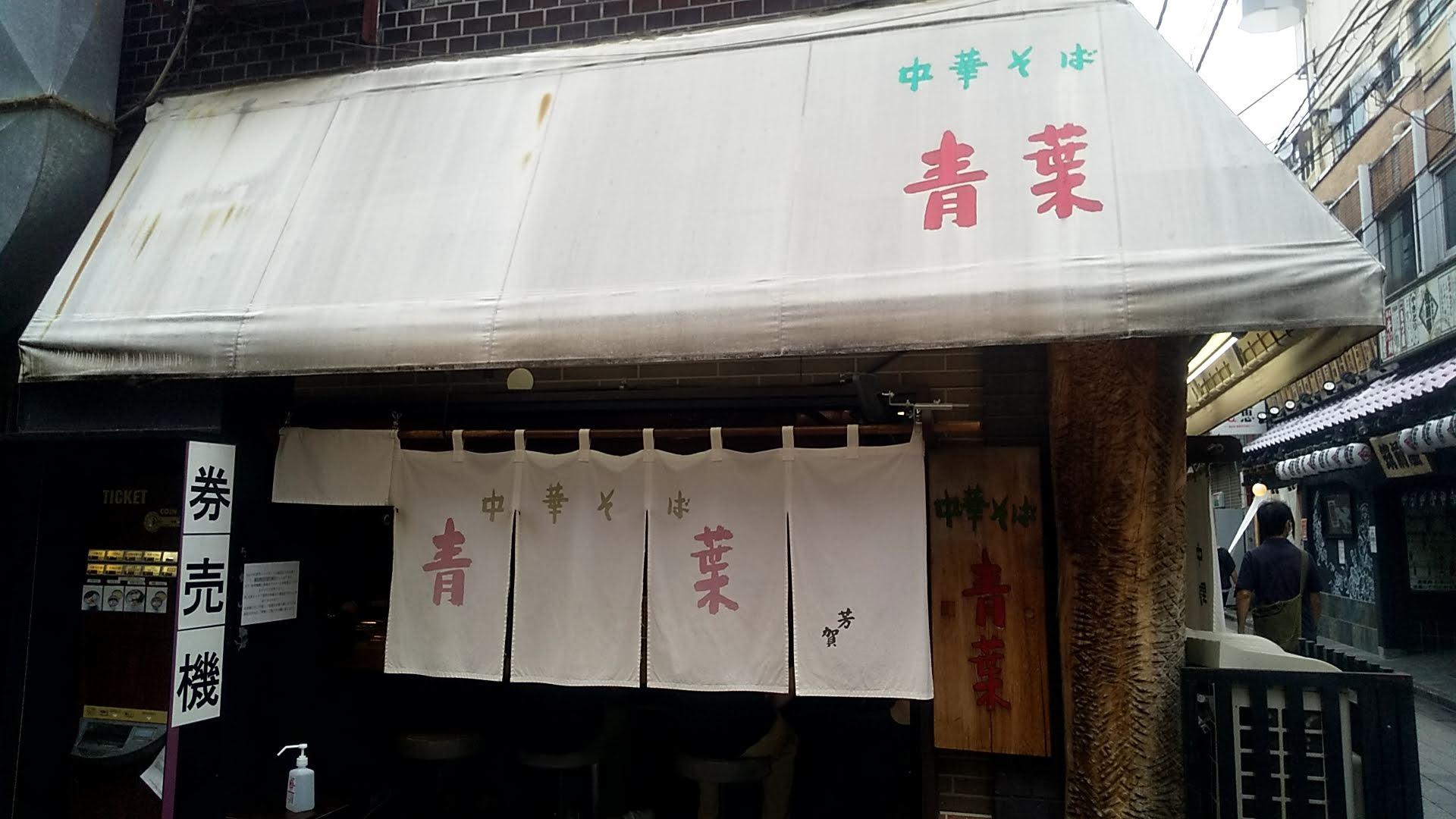 中華そば青葉本店の外観の写真