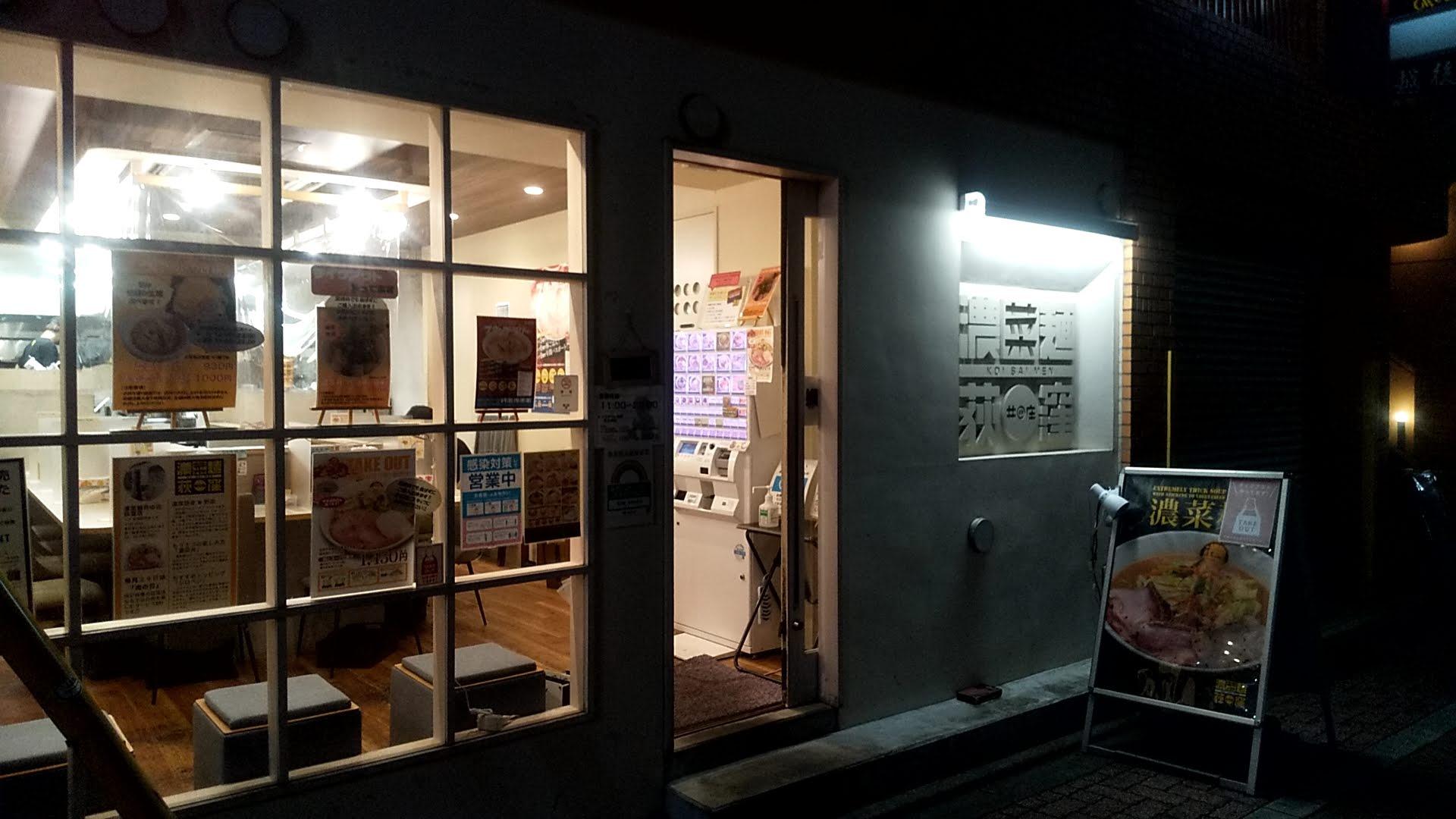 濃菜麺井の庄の外観の写真