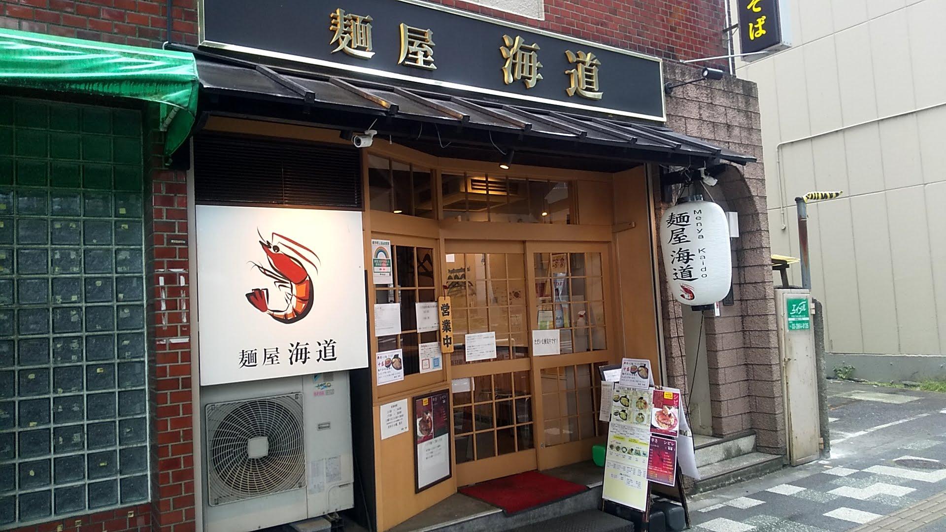麺屋海道の外観写真