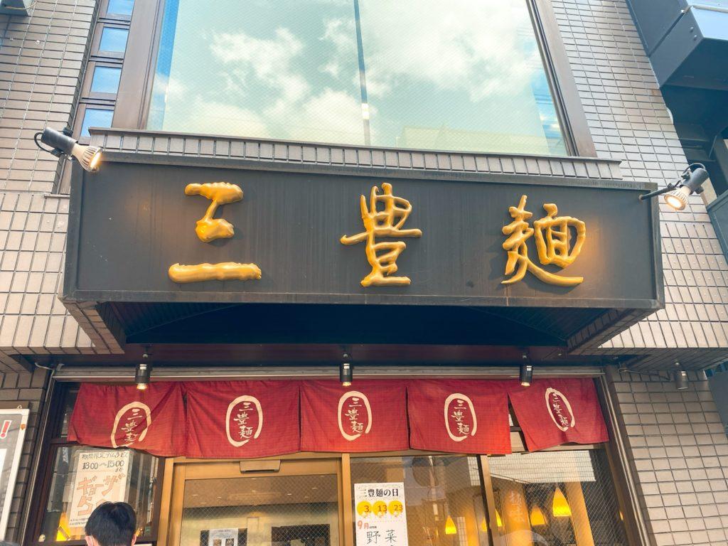 三豊麺の外観
