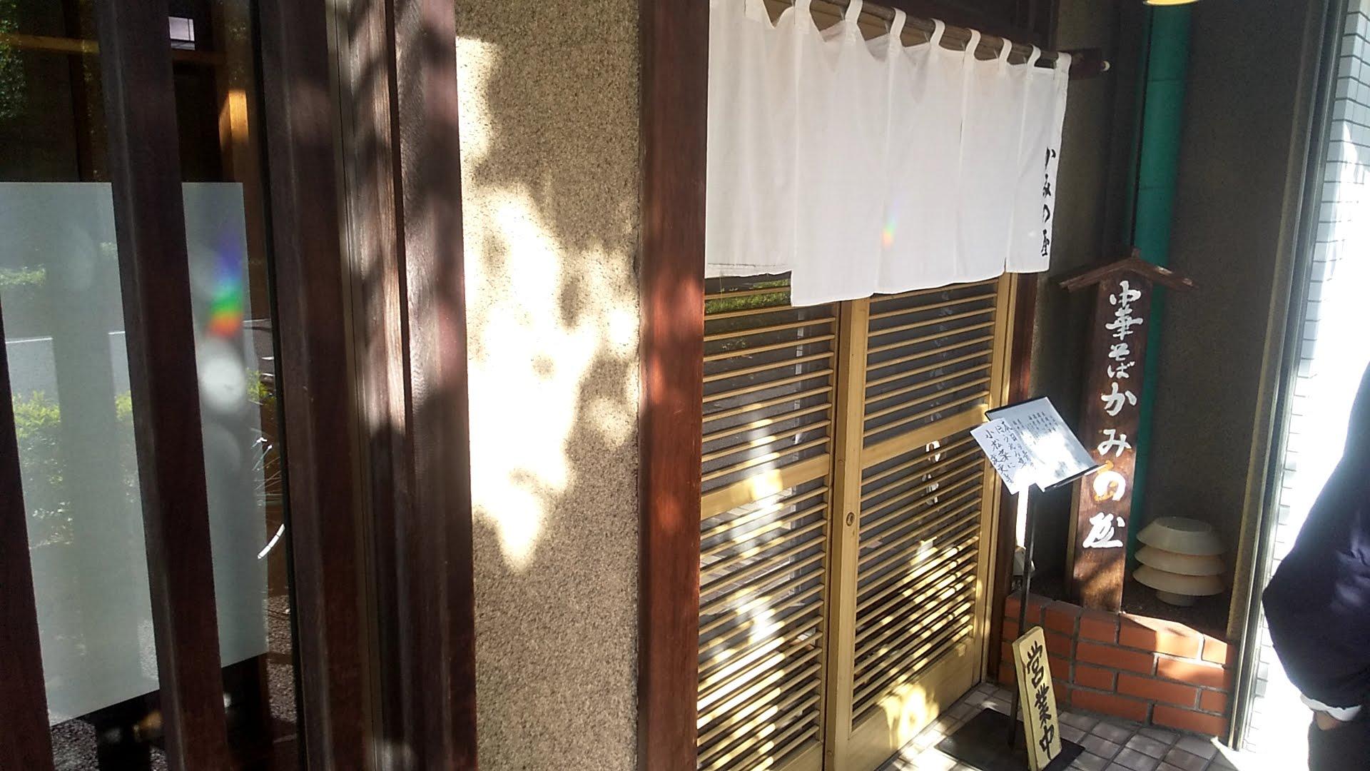 かみの屋の外観写真