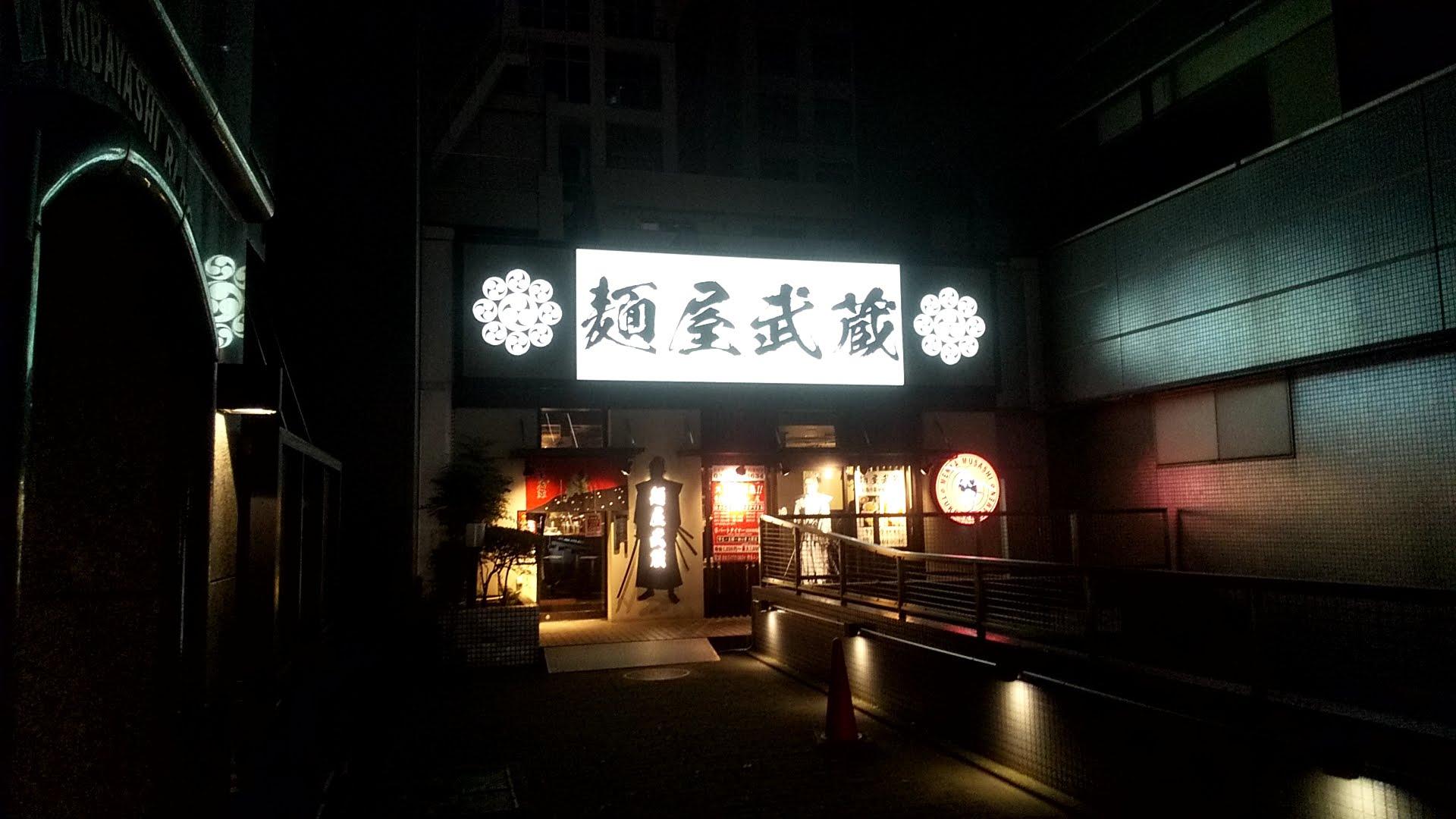 麺屋武蔵の外観写真