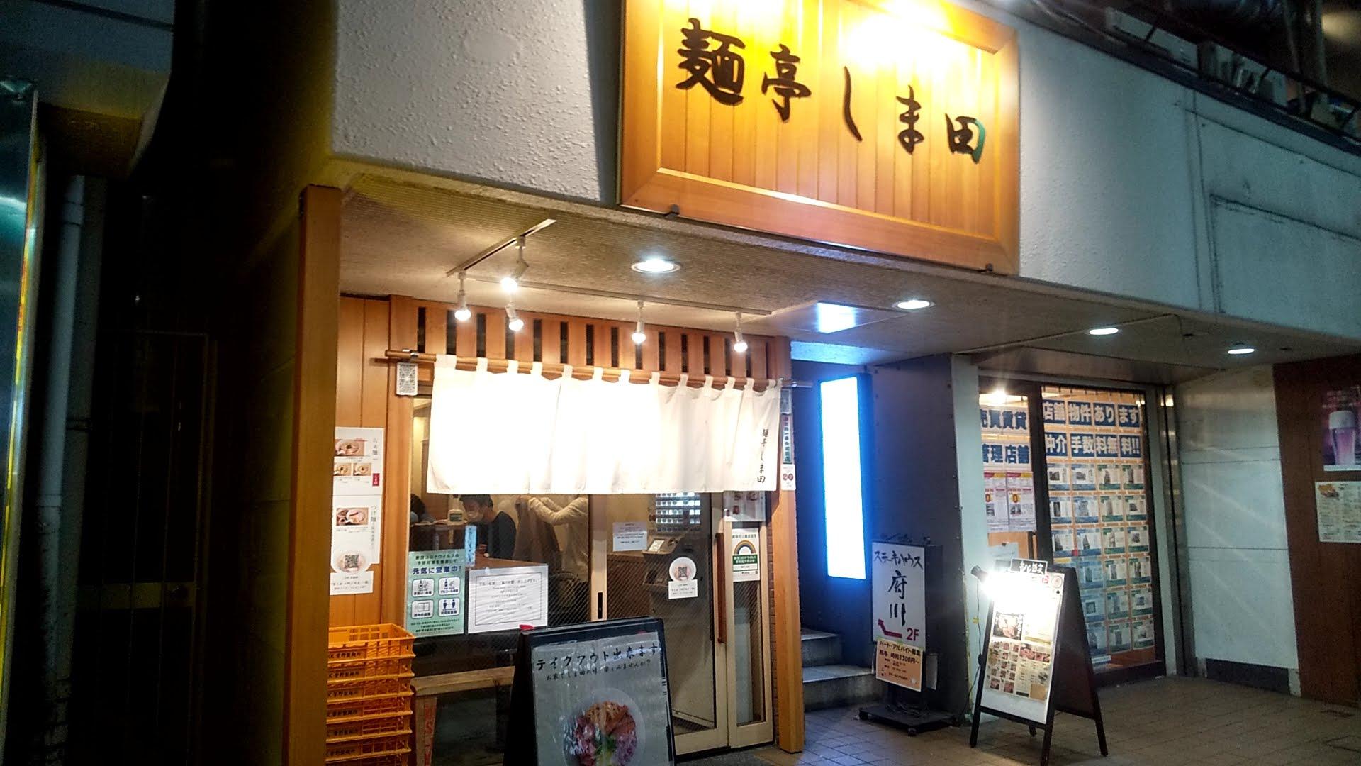 麺亭しま田の外観写真