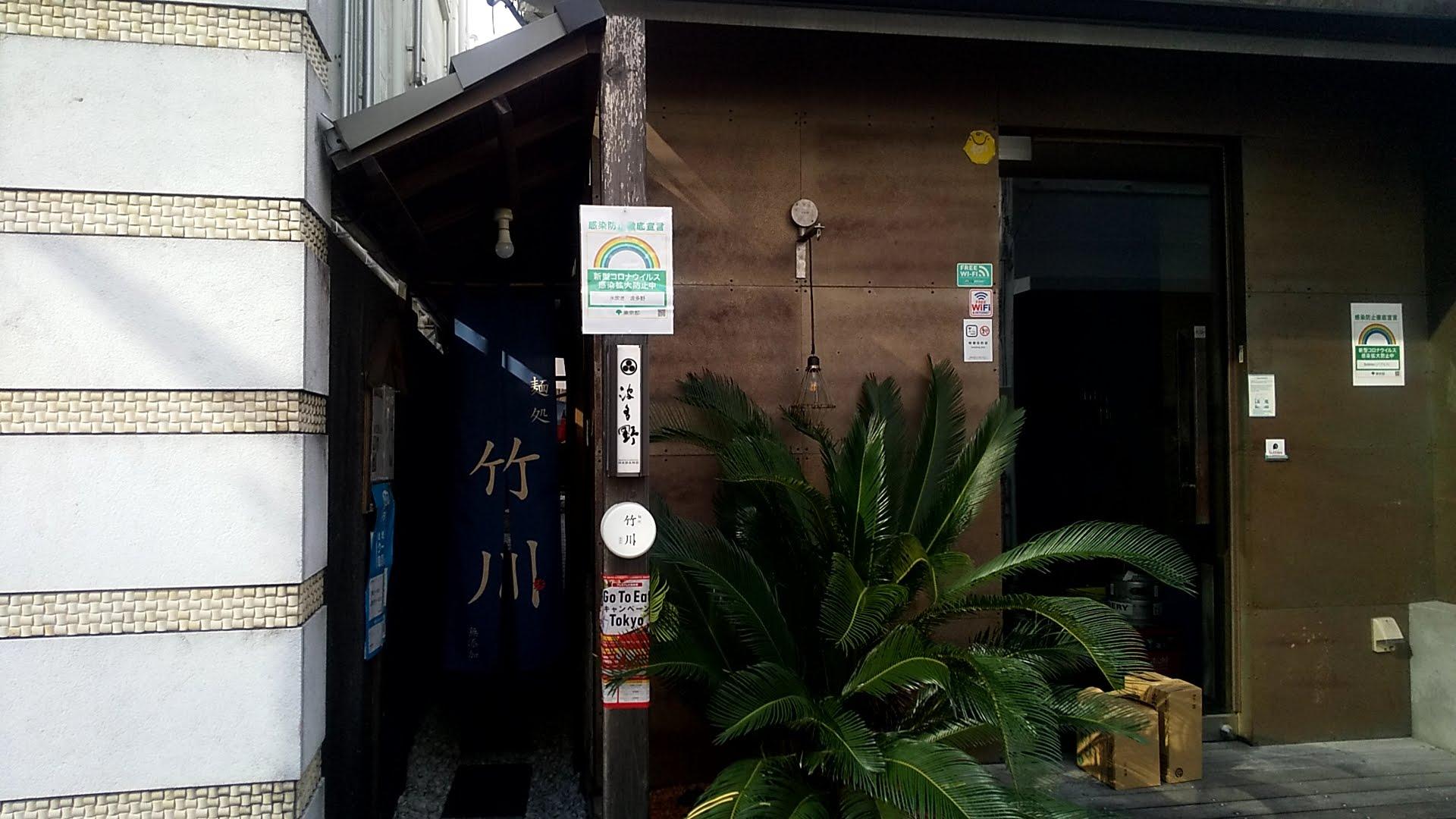 竹川の外観写真