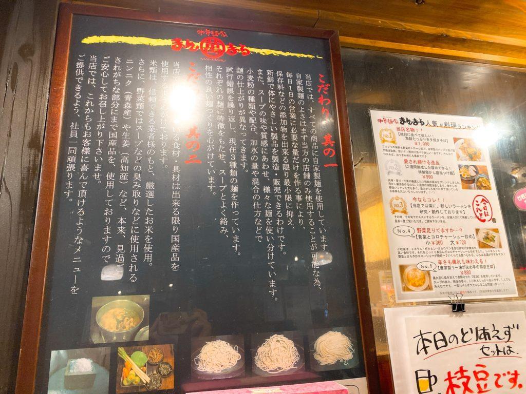 中華麺家まんまるのこだわり