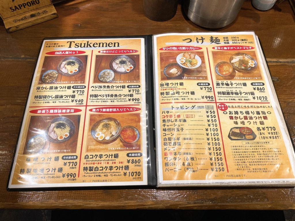 中華麺家まんまるのメニュー