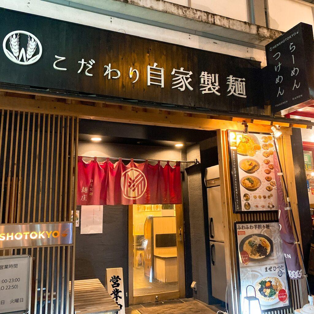 MENSHO TOKYOの外観