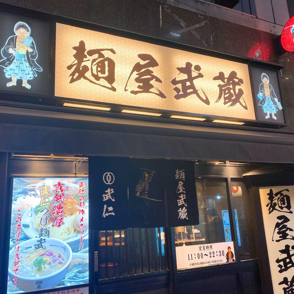 麺屋武蔵武仁の外観