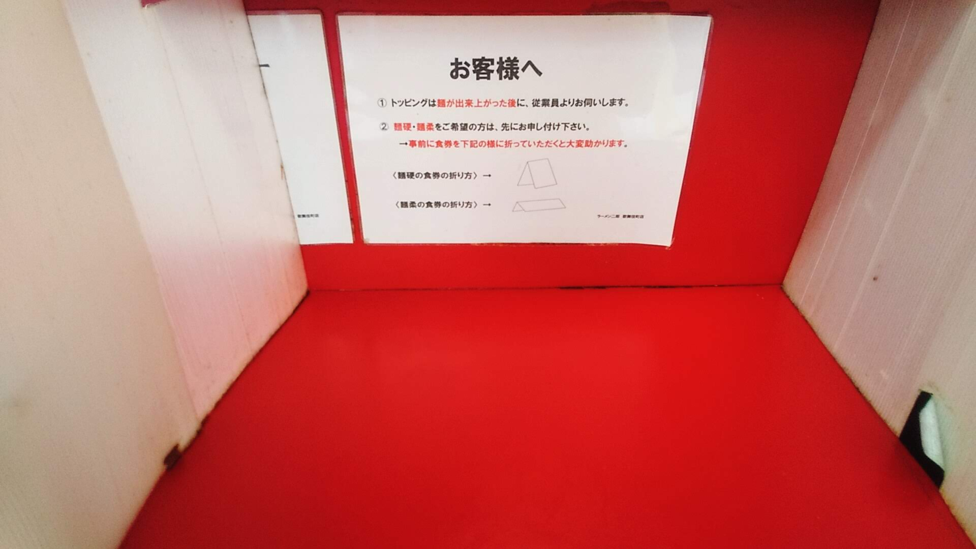 ラーメン二郎新宿歌舞伎町店の卓上