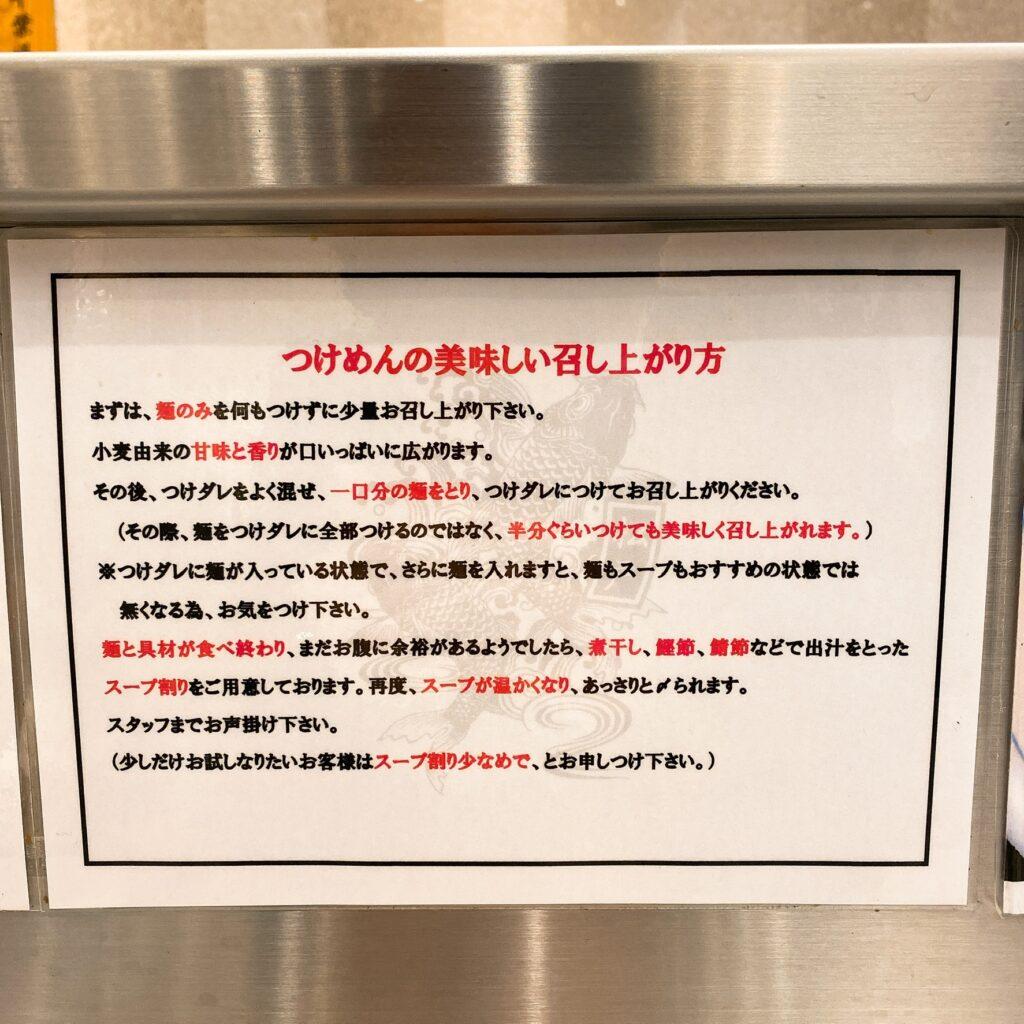 松戸富田麺絆の案内