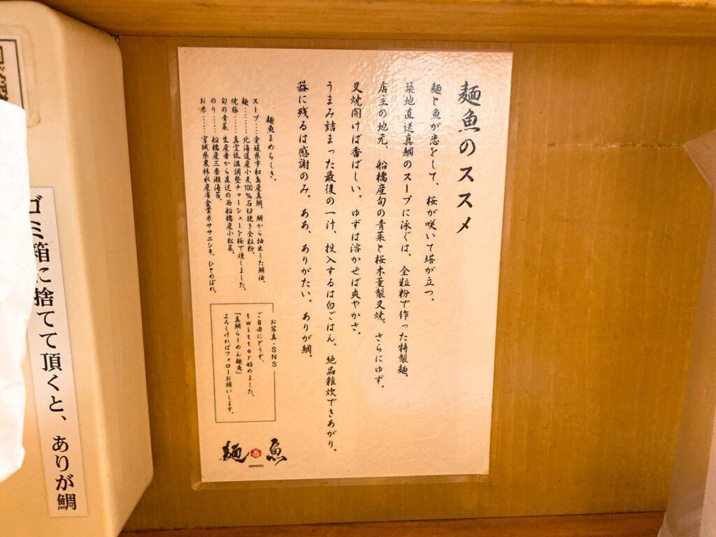 真鯛ラーメン麺魚の案内