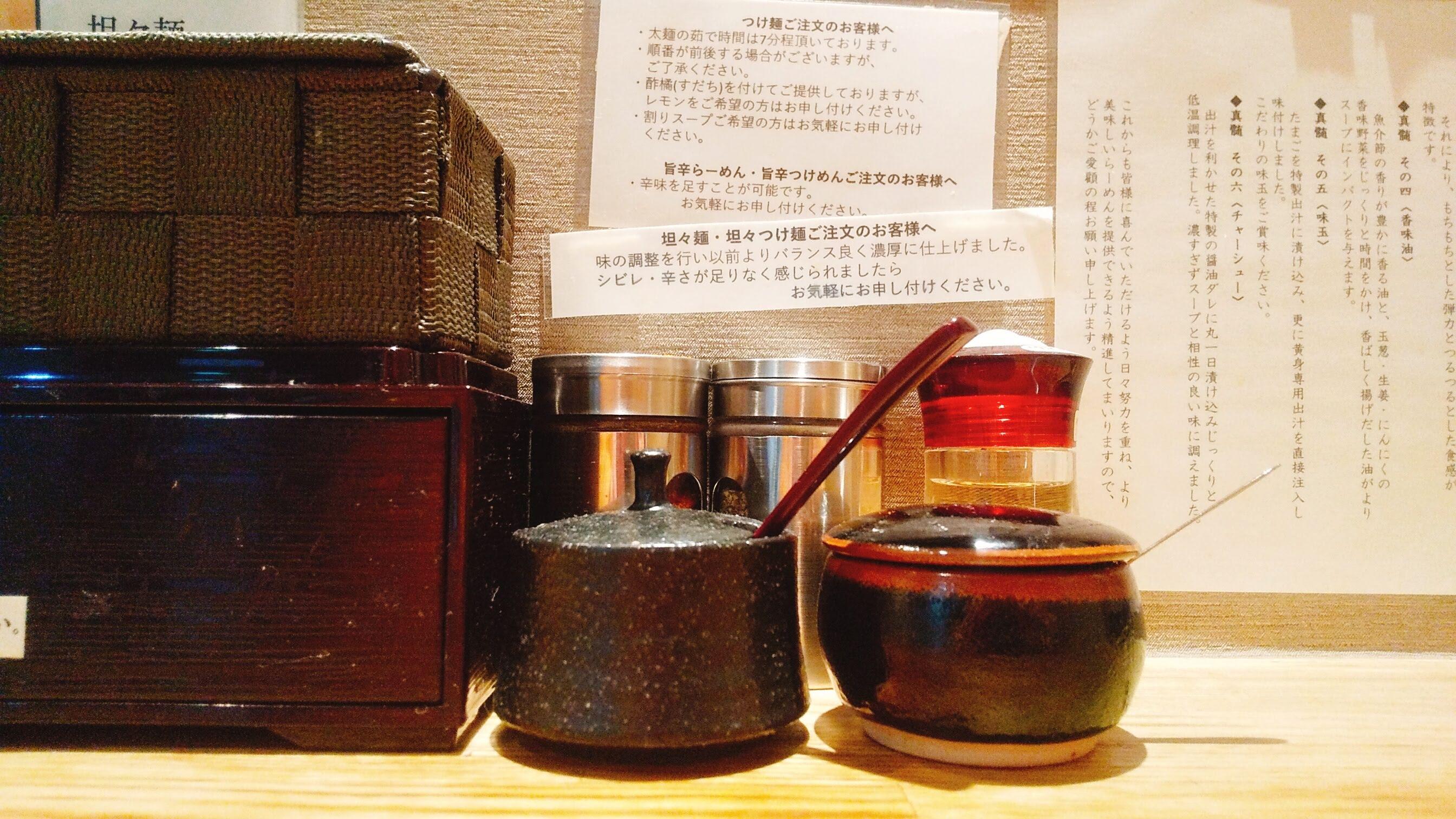 饗膳麺昌㐂の卓上調味料の写真