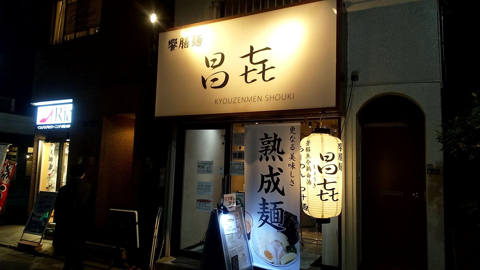 饗膳麺昌㐂の外観写真