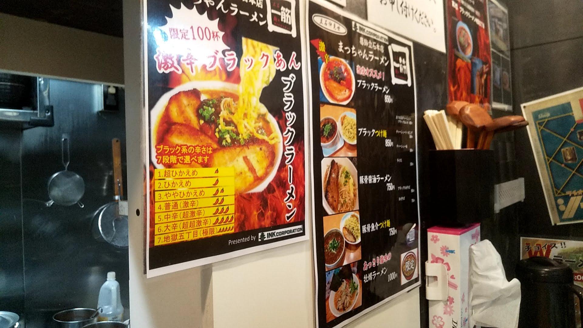 まっちゃんラーメン麺や一筋の店内メニューの写真