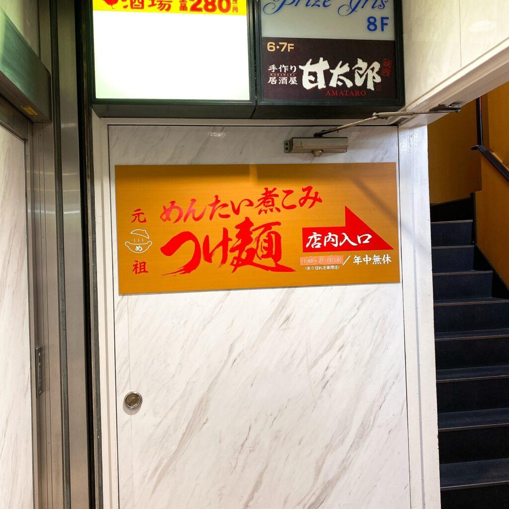 元祖明太煮込みつけ麺の外観