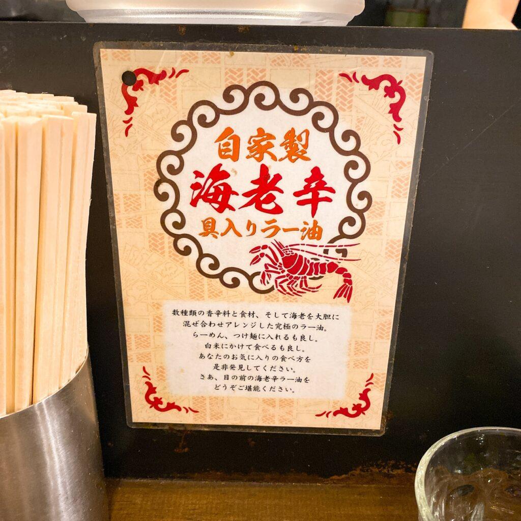 双麺のラー油の案内