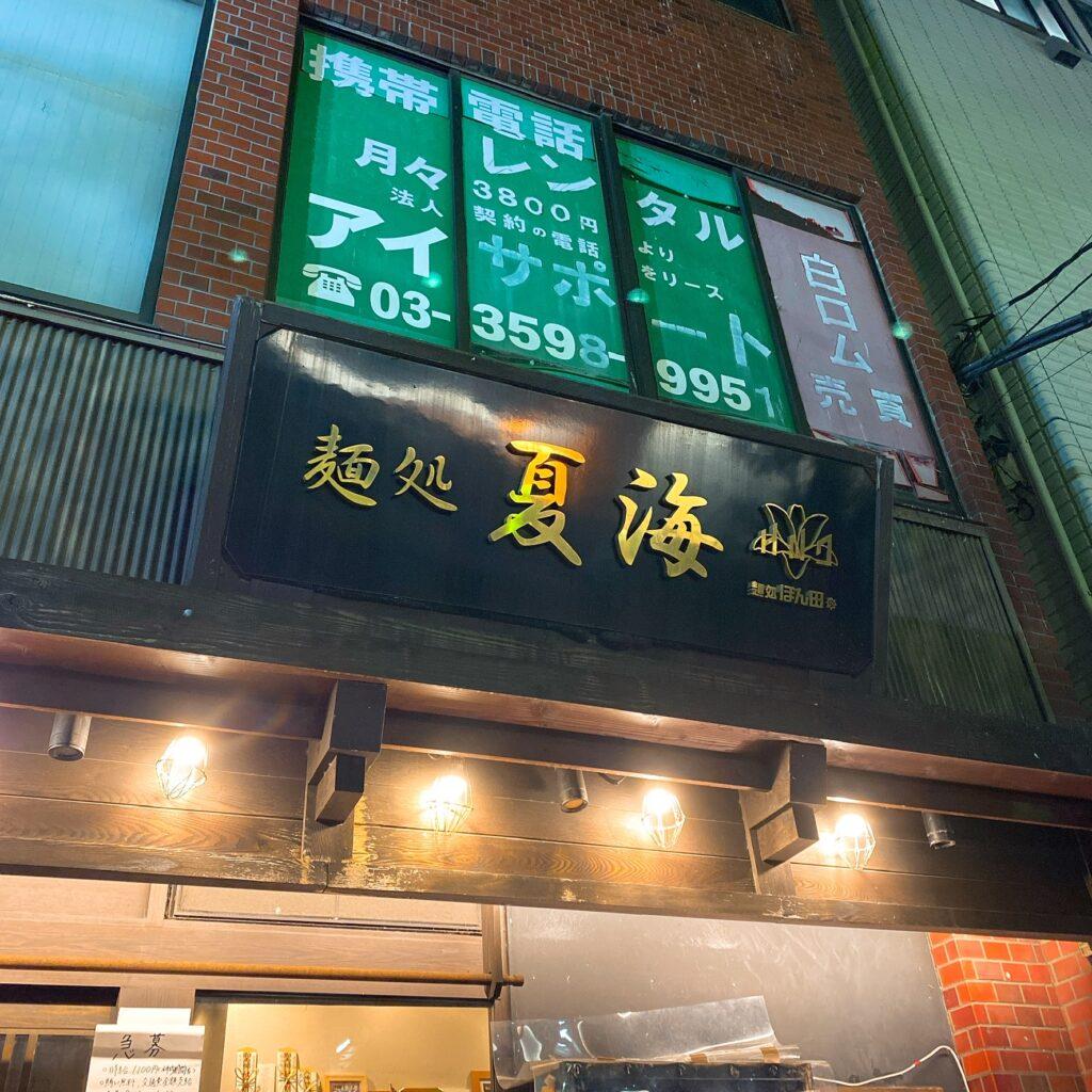 麺処夏海の外観