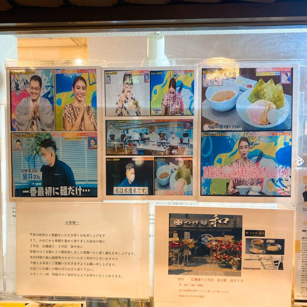 つけ麺和のテレビ出演